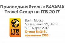 Присоединяйтесь к SAYAMA Travel на ITB Berlin 2017