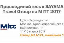 MITT 2017 — присоединяйтесь к SAYAMA Travel!