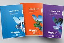 Новые каталоги «Таиланд 2017»!